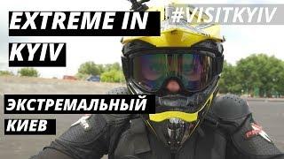 Самые экстремальный развлечения в Киеве #VISITKYIV