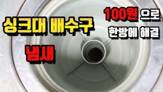 싱크대 배수구 악취 냄새 제거 방법/ 풍선으로 해결!