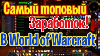 World of Warcraft фарм голды на рыбе!Сервер wowcircle 3.3.5