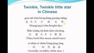 Mandarin Chinese-Lesson 65--Twinkle, Twinkle little star in Chinese