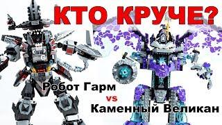 Кто круче Гарм или каменный великан. Робот LEGO Ninjago Movie vs LEGO Nexo Knights