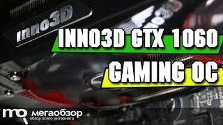 inno3D GTX 1060 Gaming OC обзор видеокарты