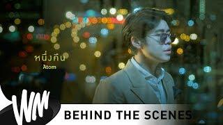 หนึ่งคืน - Atom ชนกันต์ [Behind The Scene]