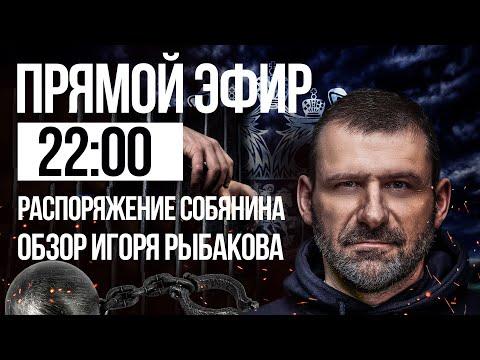 Распоряжение Собянина. Коронавирус в Москве. Карантин в Мире. Россия под угрозой?