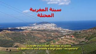 ceuta la ciudad marroqui ocupada video de playas ceuti شواطئ سبتة المحتلة