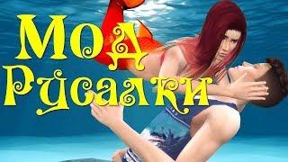 СТАНЬ РУСАЛКОЙ В THE SIMS 4. Обзор мода. Потерянная любовь.The Sims 4 Machinima