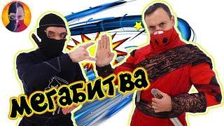 - ПАПА РОБ КСКН, ДОКТОР ЗЛЮ ЧМЗН и НИНДЗЯГО финальная битва Часть 2.