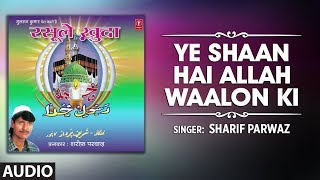 ►SHARIF PARWAZ : YE SHAAN HAI ALLAH WAALON KI || Latest song 2019 | T-Series Islamic Music
