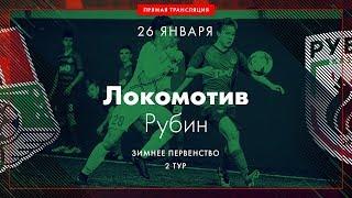 2 тур. «Локомотив» - «Рубин» | 2007 г.р.