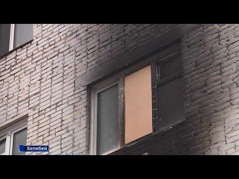 Белебей. Полицейские спасли 10 человек
