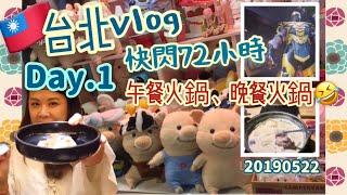 【台北購物樂】「台北購物樂」#台北購物樂,台北72小時Day.1|...