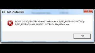 GTA 5 ошибка ERR_NO_LAUNCHER - решение