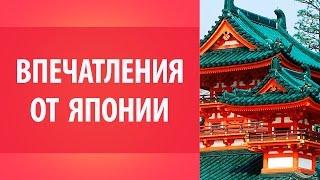 видео I. Что нужно знать о Японии?