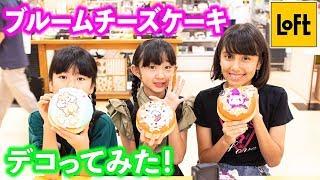 横浜ロフトでブルームのチーズケーキをデコってみました    ほのぼのち...