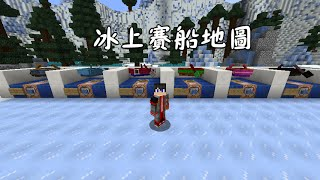 minecraft map  Ice Boat Madness 冰上賽船地圖