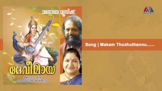 Download Makam thozhuthannu | Devi Maya MP3 song and Music Video