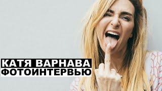 Катя Варнава - фотоинтервью | Георгий За Кадром