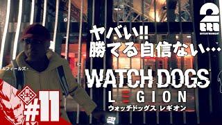#11【ようこそ監視の世界へ】弟者の「ウォッチドッグス レギオン」【2BRO.】