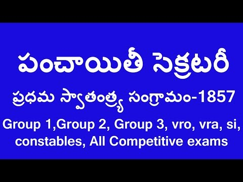 1857 war of independence documentary telugu groups group 2, group 3, vro, vra all competitive exams