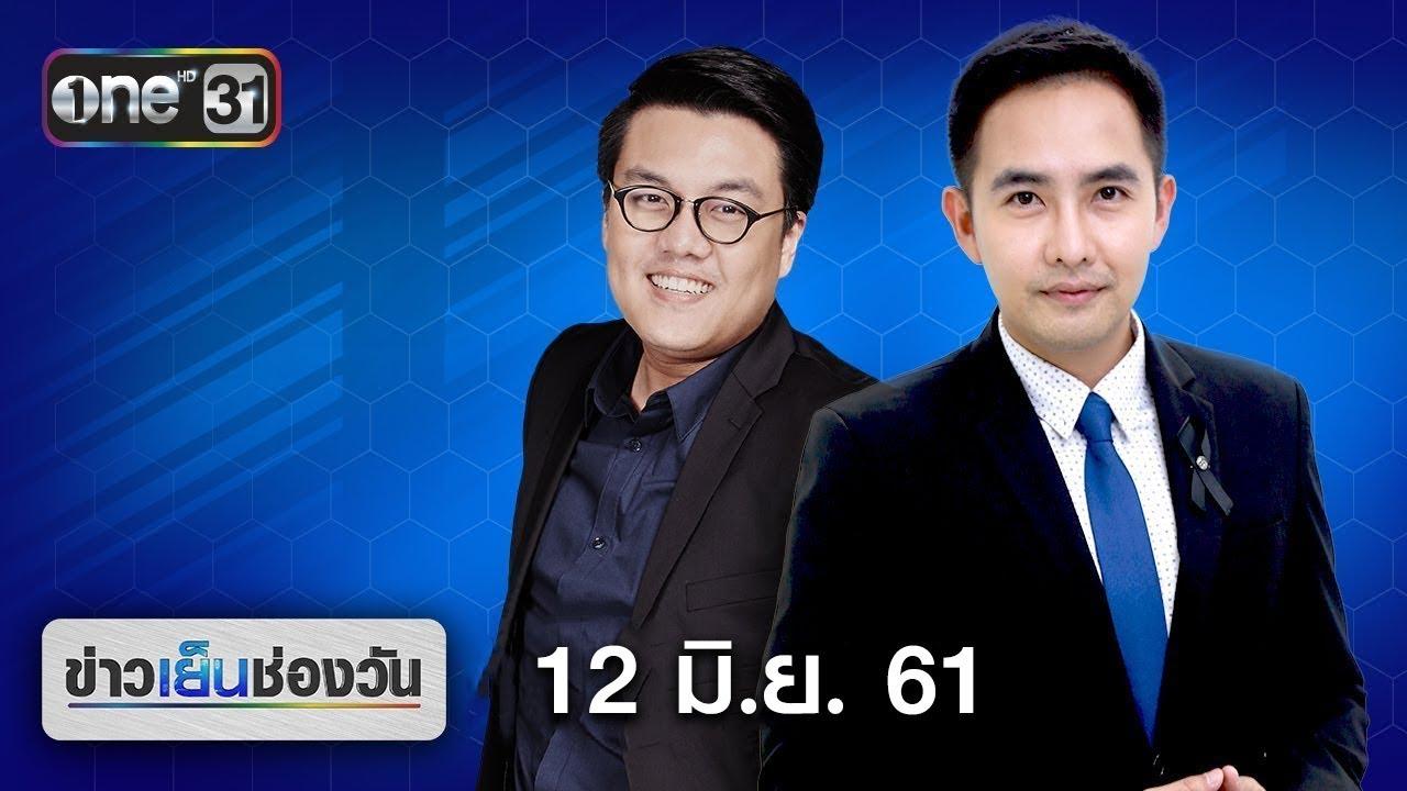 ข่าวเย็นช่องวัน   highlight   12 มิถุนายน 2561   ข่าวช่องวัน   one31