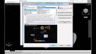 Как сделать белый фон AutoCAD