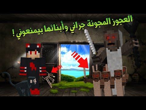 قرية الطفولة 1 : مفتاح النجاة صعب وأبناء العجوز المجنونة جراني هاجموني...!!! #28