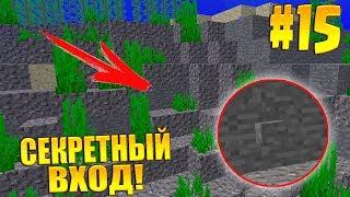 СУПЕР СЕКРЕТНЫЙ ВХОД В СЕКРЕТНУЮ КОМНАТУ! ВЫЖИВАНИЕ В МАЙНКРАФТ 1.13 / minecraft 1.13