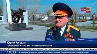В России отмечают День пожарной охраны(Сегодня в России отмечают День пожарной охраны. В Тюмени торжественные мероприятия начались с возложения..., 2015-04-30T14:47:11.000Z)