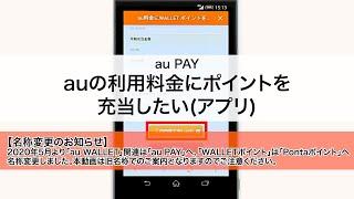 【au WALLET】auの利用料金にWALLETポイントを充当したい(アプリ)