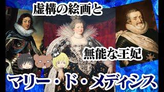 【アンリ4世王妃】マリー・ド・メディシス【ゆっくり解説】