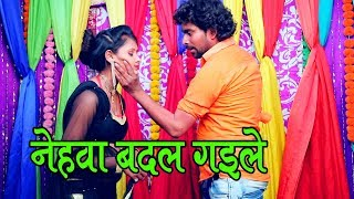 2018 Famous Bhojpuri Song    नेहवा बदल गइले    Nehwa Badal Gaile    Bansidhar Chaudhary