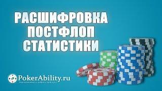 Покер обучение | Расшифровка постфлоп статистики