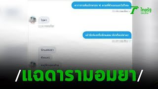 ระอุโซเชียล! นศ. แฉ โดนดารา มอมยา | 17-11-62 | บันเทิงไทยรัฐ