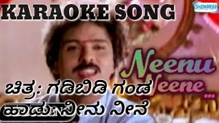 Neenu Neene Illi Naanu Naane Kannada Karaoke Song Original With Kannada Lyrics