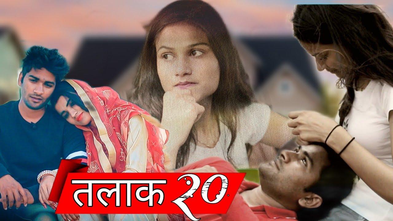 Talak Episode 20 || Haryanvi Rajsthani viral Natak By Mukesh Sain On Rss Movie