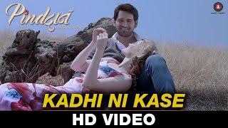 Download Hindi Video Songs - Kadhi Ni Kase - Pindadaan   Priyanka Barve, Rohit Shyam Raut   Manava Naik & Siddharth Chandekar