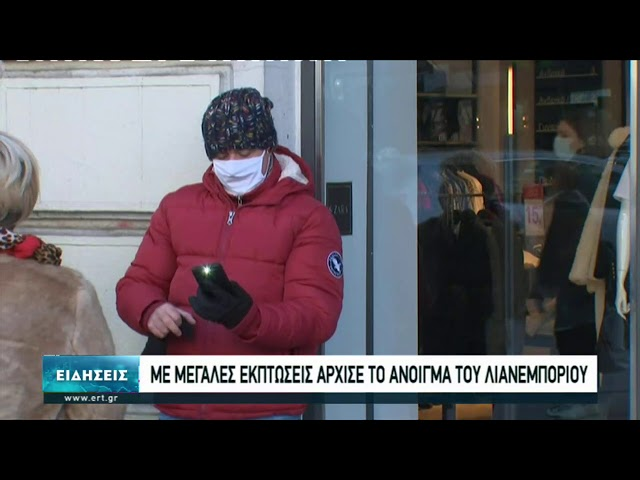 <span class='as_h2'><a href='https://webtv.eklogika.gr/thessaloniki-2i-imera-me-oyres-exo-apo-ta-katastimata-19-01-2021-ert' target='_blank' title='Θεσσαλονίκη: 2η ημέρα με ουρές έξω από τα καταστήματα | 19/01/2021 | ΕΡΤ'>Θεσσαλονίκη: 2η ημέρα με ουρές έξω από τα καταστήματα | 19/01/2021 | ΕΡΤ</a></span>