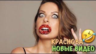 Краснова Наташа ► Новое видео ◄ Krasnovanatasha Krasnova Natasha