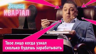 ПРИКОЛ в офисе ЗЕЛЕНСКОГО АПРЕЛЬ 2020 Вечерний Квартал ЛУЧШЕЕ