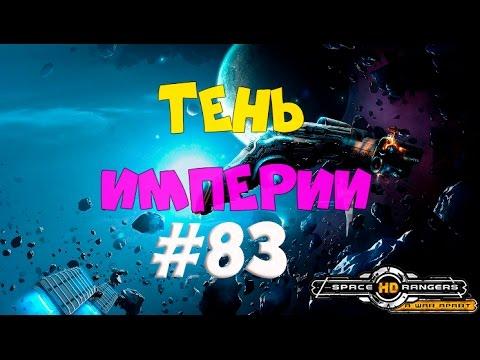 КУПИЛ ТЕНЬ ИМПЕРИИ! КР2 HD #83