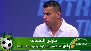 فارس العساف - تأهل ثلاث لاعبين للتايكواندو لاولمبياد الشباب