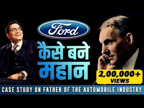 Henry Ford के किस आविष्कार  से पूरा उद्योग जगत बदल गया | Dr Ujjwal Patni
