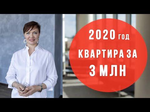 Квартира за 3 млн | Новостройки СПб 2020 | Недвижимость СПб