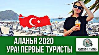 ОТДЫХ В ТУРЦИИ 2020 ИЮЛЬ ТУРИСТЫ ПРИЕХАЛИ В АЛАНИЮ ПЛЯЖ КЛЕОПАТРЫ Соmfort Homes Turkey