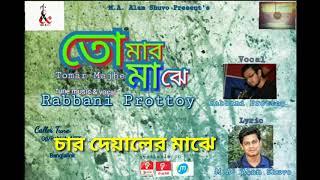 tomar-majhe-rabbani-prottoy-m-a-alam-shuvo-lyrical---tune-music-2018