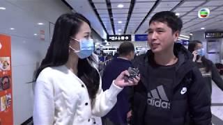 東張西望 | 武漢肺炎蔓延全球 香港防疫穿窿 | 肺炎  | 防疫 | 武漢肺炎