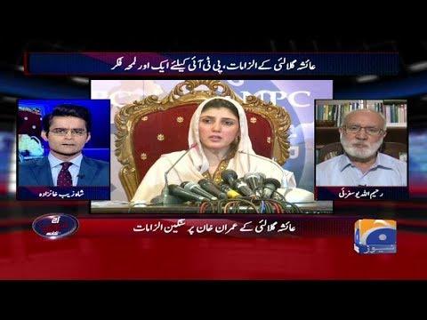 Aaj Shahzaib Khanzada Kay Sath - 01 August 2017 - Geo News