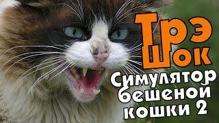 ТрэШок! Симулятор бешеной кошки 2!