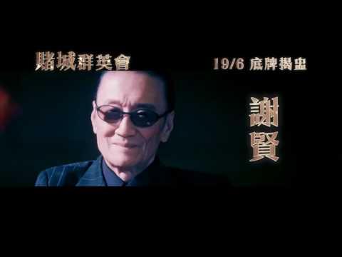 賭城群英會 (TVB)