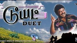 Duet Full Movie | Pirabhu Movie | Tamil Movie